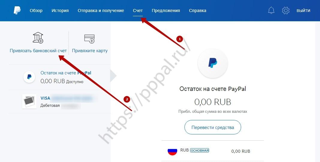 Привязываем банковский счет