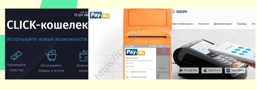 Можно ли пользоваться PayPal в Узбекистане и как?