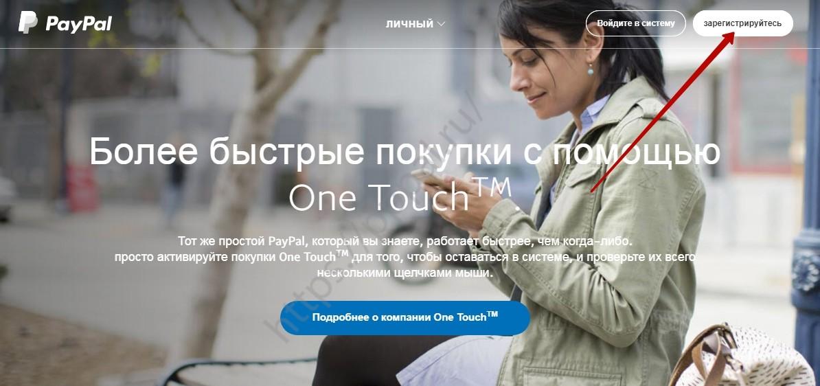 Можно ли пользоваться PayPal в Узбекистане - регистрация