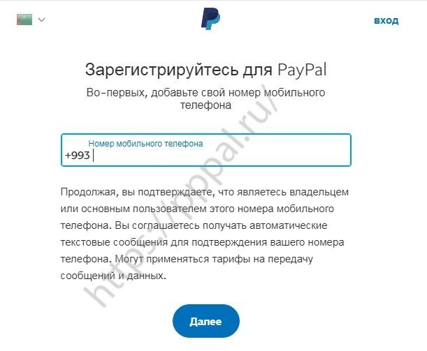 Можно ли пользоваться PayPal в Узбекистане - ввод номера