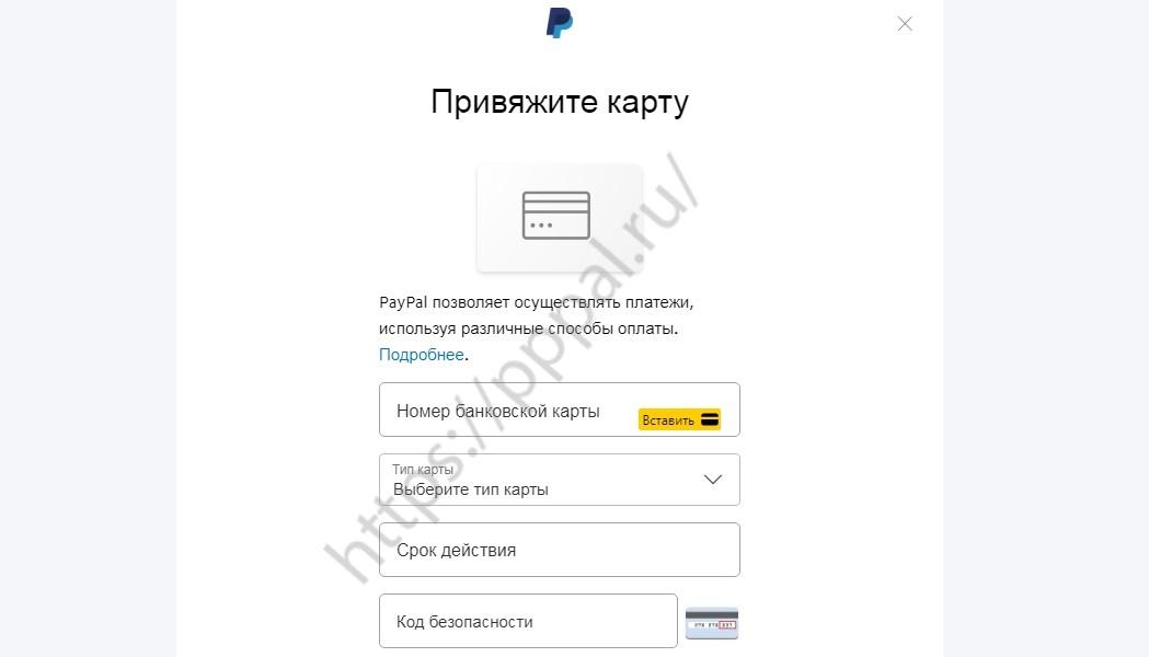 Можно ли пользоваться PayPal в Узбекистане - привязка карты