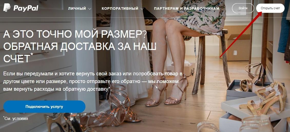 Регистрация в PayPal - как открыть счет