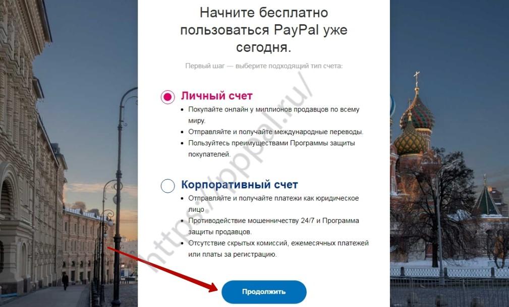 Регистрация в PayPal - Выбор личный или корпоративный