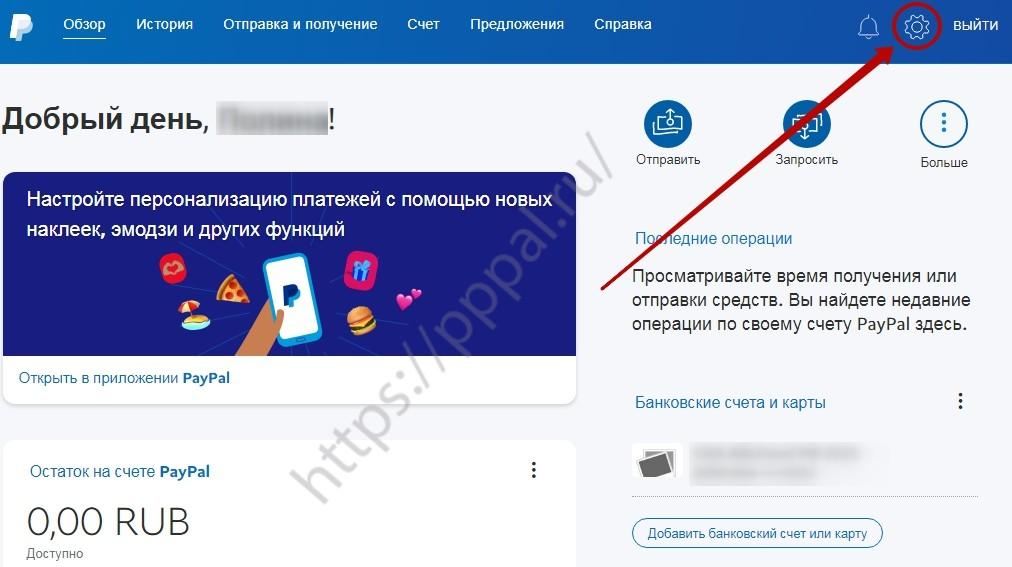 Регистрация в PayPal - настройка интерфейса