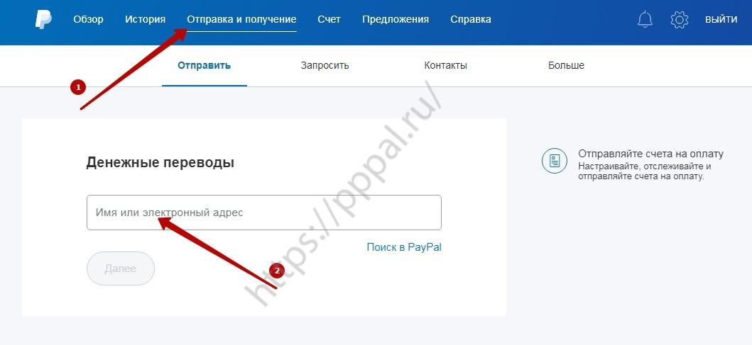 Регистрация в PayPal - добавления адреса
