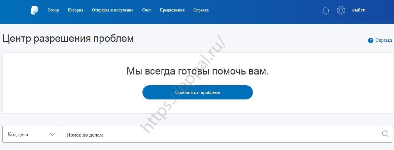 Центр решения проблем PayPal