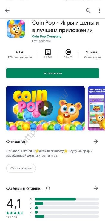 Coin Pop — развлечение для Андроид с выводом денег