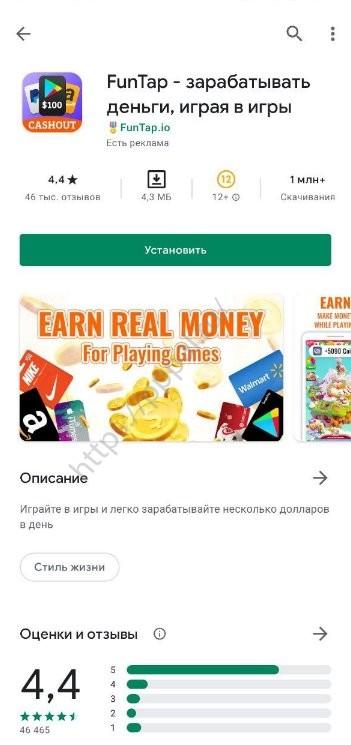 FanTap - зарабатывай и выводи деньги