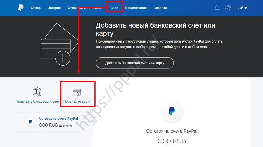 Какие есть Лимиты в PayPal - выбор счета