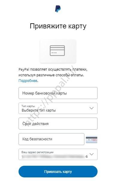 Какие есть Лимиты в PayPal привязка карты