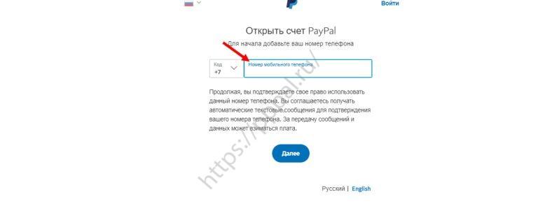 Регистрация для самозанятых - вводим номер телефона